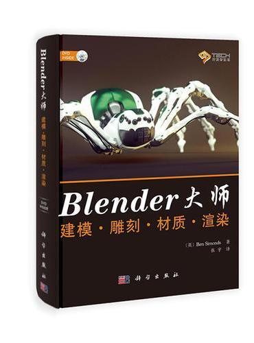 Blender大师建模.雕刻.材质.渲染