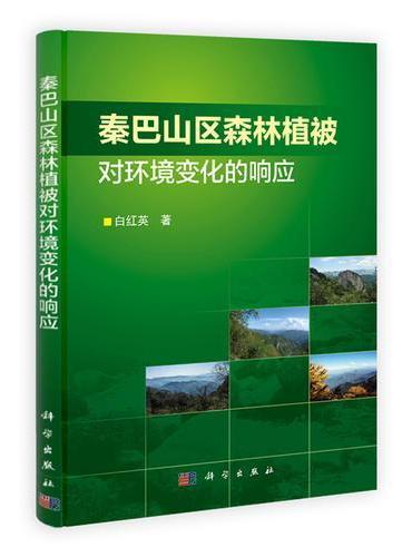 秦巴山区森林植被对环境变化的响应
