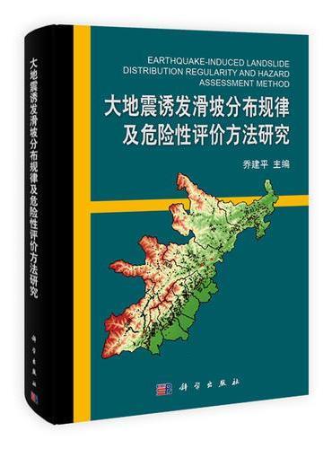 大地震诱发滑坡分布规律及危险性评价方法研究