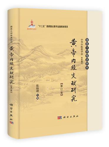 黄帝内经文献研究(修订版)