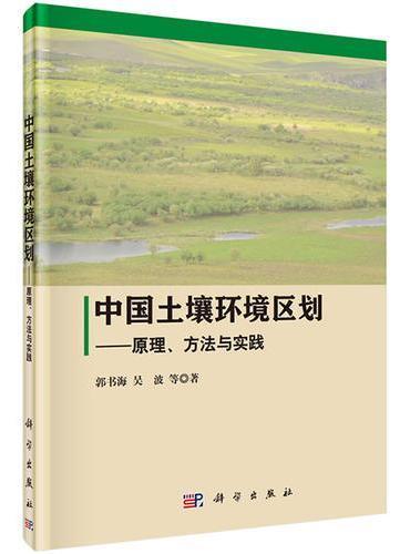 中国土壤环境区划-原理方法与实践