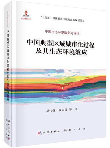 中国典型区域城市化过程及其生态环境效应