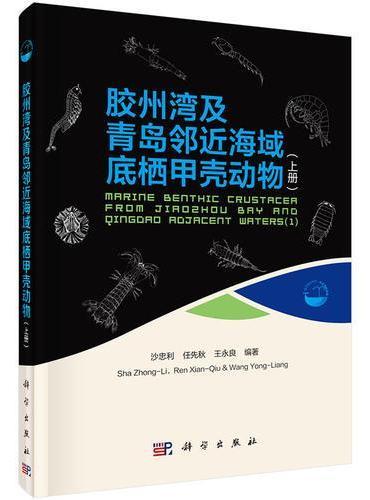 胶州湾及青岛附近海域底栖甲壳动物(上)