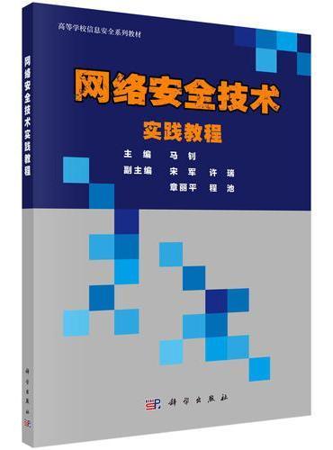 网络安全技术实践教程