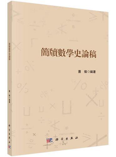 简牍数学史论稿