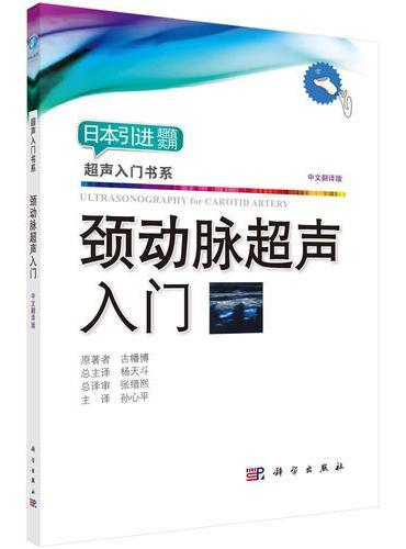 颈动脉超声入门(中文翻译版)