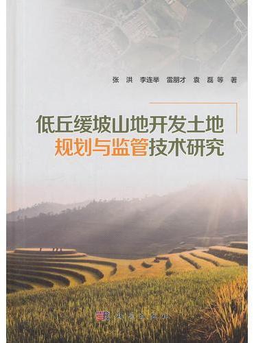 低丘缓坡山地开发土地规划与监管技术研究