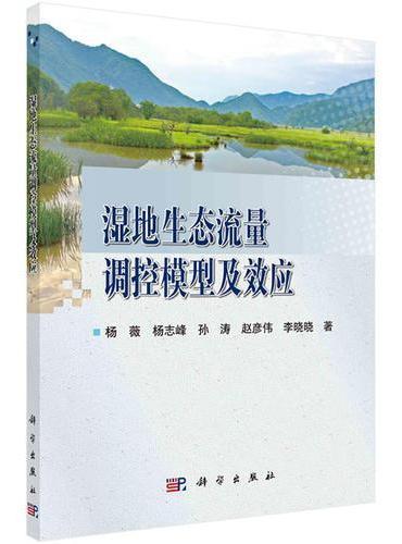 湿地生态流量调控模型及效应