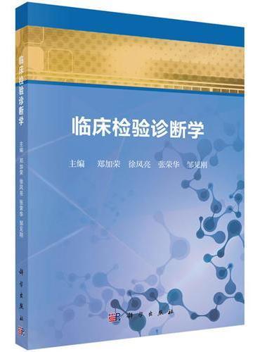临床检验诊断学