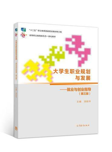 大学生职业规划与发展——就业与创业指导(第三版)