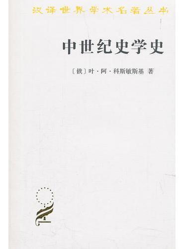 中世纪史学史(汉译名著本13)