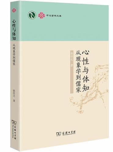 心性与体知——从现象学到儒家(中大哲学文库)