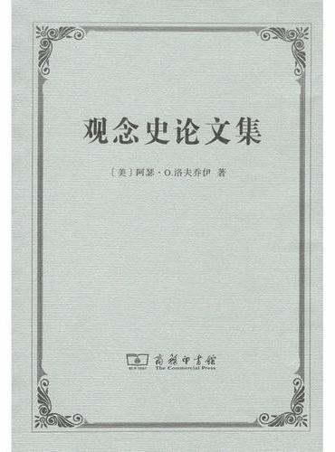 观念史论文集(Essays in the History of Ideas)