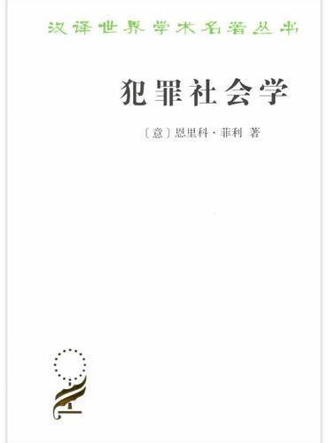 犯罪社会学(汉译名著本17)