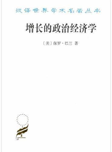增长的政治经济学(汉译名著本17)