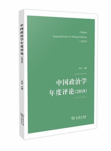 中国政治学年度评论(2018)