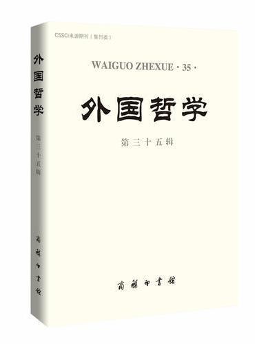 外国哲学(第三十五辑)