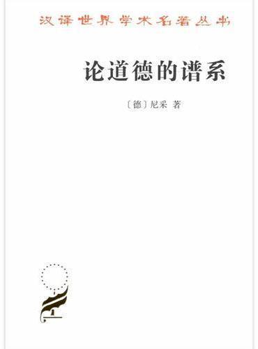 论道德的谱系(汉译名著本16)