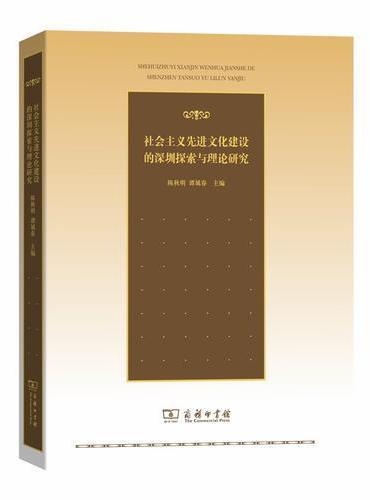 社会主义先进文化建设的深圳探索与理论研究