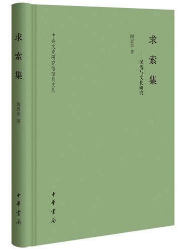 求索集——民俗与文化研究(中央文史研究馆馆员文丛)
