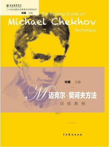 迈克尔·契诃夫方法训练教程(二十世纪戏剧大师表演方法系列丛书)