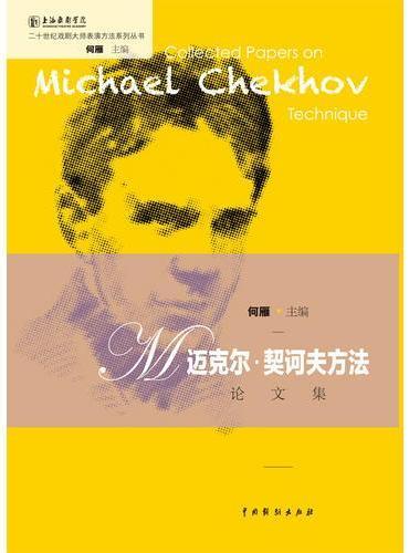 迈克尔·契诃夫方法论文集(二十世纪戏剧大师表演方法系列丛书)