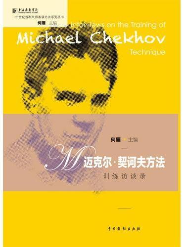迈克尔·契诃夫方法训练访谈录(二十世纪戏剧大师表演方法系列丛书)