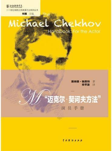 迈克尔·契诃夫方法演员手册(二十世纪戏剧大师表演方法系列丛书)