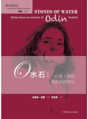 水石:一位欧丁剧团女演员的笔记(二十世纪戏剧大师表演方法系列丛书)