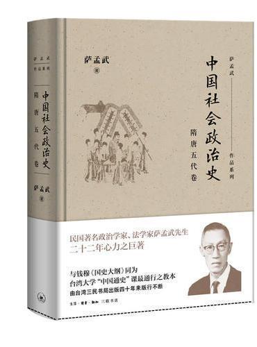 中国社会政治史·隋唐五代卷