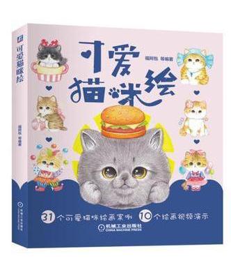 可爱猫咪绘
