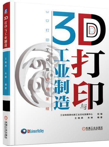 3D打印与工业制造