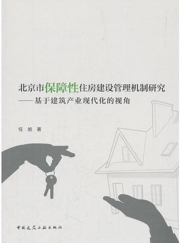 北京市保障性住房建设管理机制研究——基于建筑产业现代化的视角
