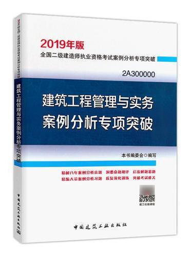 建筑工程管理与实务案例分析专项突破  (2019年二级建造师)