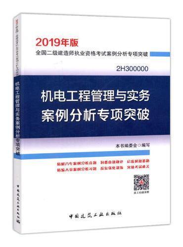 机电工程管理与实务案例分析专项突破 (2019年二级建造师)