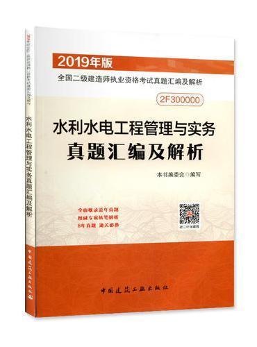 水利水电工程管理与实务真题汇编及解析 (2019年版二级建造师)