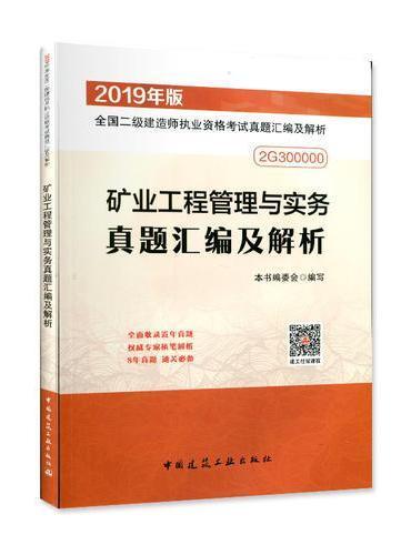 矿业工程管理与实务真题汇编及解析 (2019年版二级建造师)