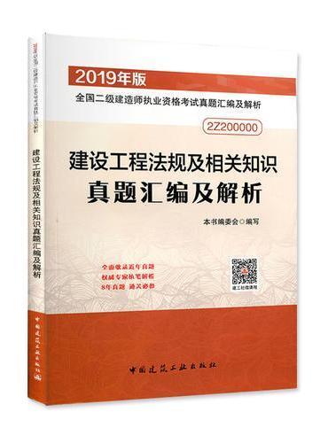 建设工程法规及相关知识真题汇编及解析 (2019年版二级建造师)