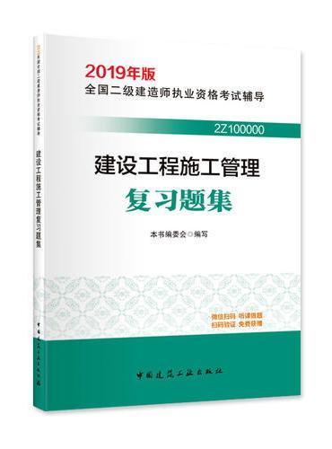2019版二级建造师 建设工程施工管理复习题集