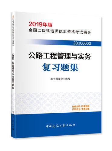 2019版二级建造师 公路工程管理与实务复习题集