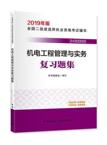2019版二级建造师 机电工程管理与实务复习题集