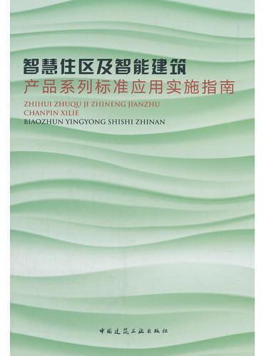 智慧住区及智能建筑产品系列标准应用实施指南