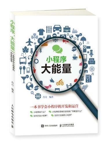 小程序 大能量 一本书学会小程序的开发和运营