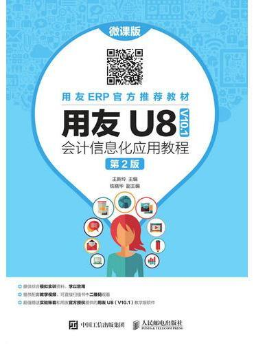 用友U8(V10.1)会计信息化应用教程(微课版 第2版)