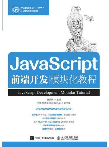 JavaScript前端开发模块化教程