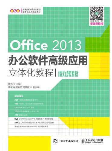 Office 2013办公软件高级应用立体化教程(微课版)
