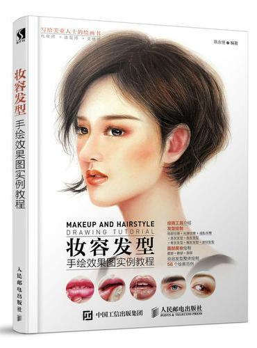 妆容发型手绘效果图实例教程