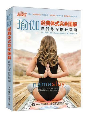 瑜伽经典体式完全图解 自我练习提升指南