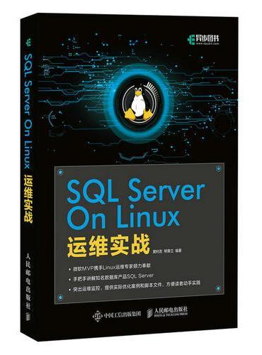 SQL Server On Linux运维实战