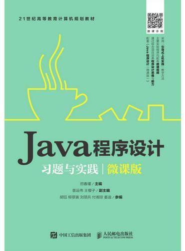 Java程序设计习题与实践(微课版)